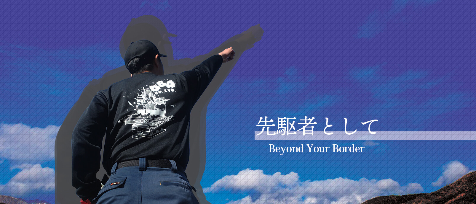 先駆者として Beyond Your Border